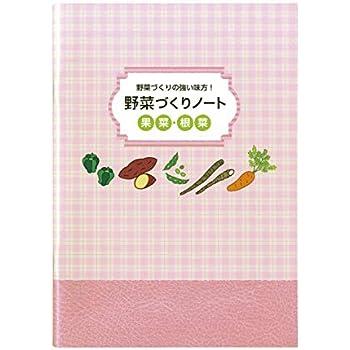 佐々木印刷 ノート 野菜づくりノート 果菜・根菜 B5 YN64K