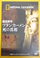 徹底解明 ツタンカーメン 死の真相 [DVD]