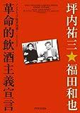 革命的飲酒主義宣言 (SPA!BOOKS)