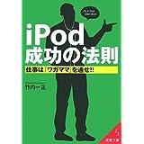 iPod成功の法則―仕事は「ワガママ」を通せ!! (成美文...