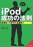 iPod成功の法則―仕事は「ワガママ」を通せ!! (成美文庫 た- 16-1)