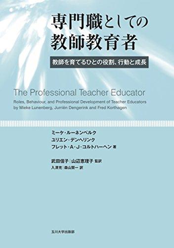 専門職としての教師教育者 ―教師を育てるひとの役割、行動と成長―