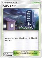 ポケモンカードゲーム/PK-SM9-090 シオンタウン U