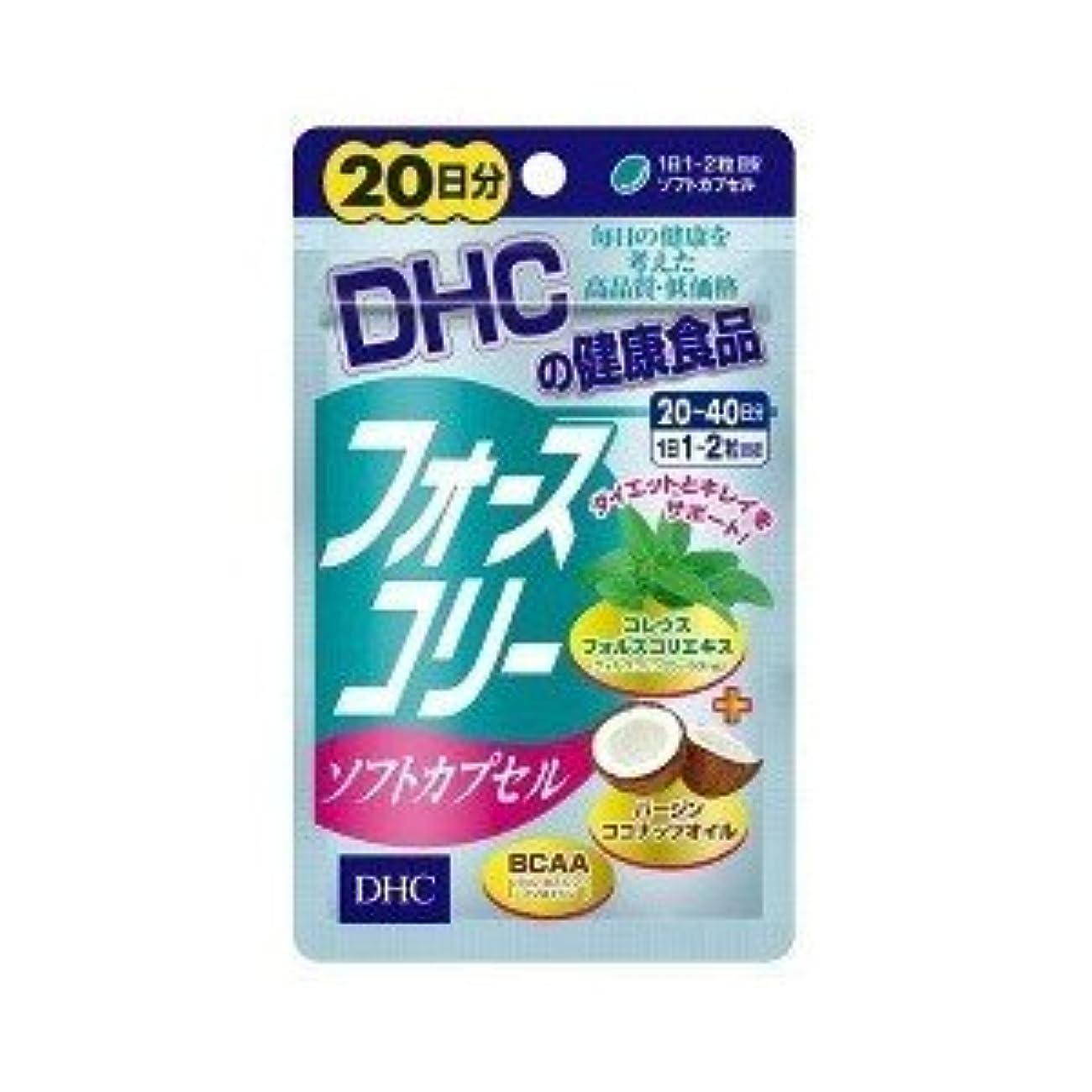 艶酸度繊細(2017年春の新商品)DHC フォースコリー ソフトカプセル 20日分 40粒