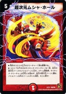 デュエルマスターズ 【 超次元ムシャ・ホール 】 DMC65-005-PR 《 炎のキズナXX 》