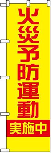 [해외]깃발 화재 예방 운동 실시 중 No.23632/A climb flag Flame prevention campaign is underway No.23632