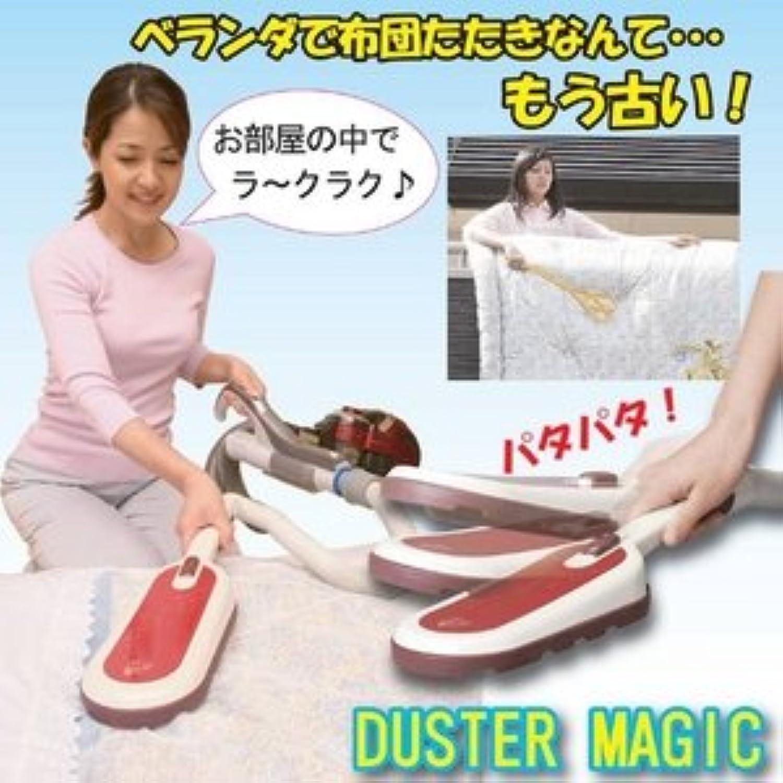 ダスターマジック(掃除機用アタッチメント) 収納袋付き (ホコリ?花粉対策)