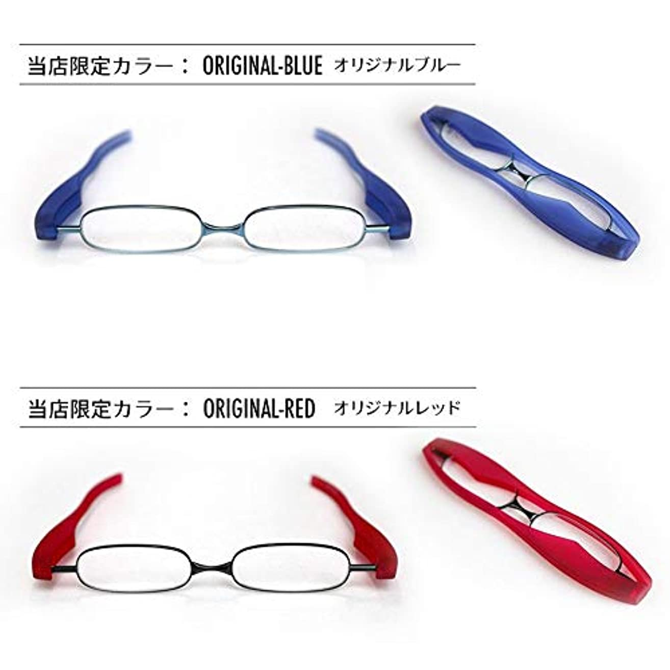 組み合わせ製品ペイン老眼鏡 ポットリーダースマート 2本セット【オリジナルブルー(1.0)】+【オリジナルレッド(1.5)】