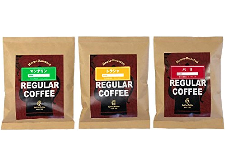 ケルンコーヒー ポストイン300 マンデリン + トラジャ + バリ 各100g 豆のまま Whole Bean 送料無料 同梱不可 お試しに (#03571-03671-03691)