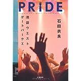 PRIDE(プライド)―池袋ウエストゲートパーク<10>