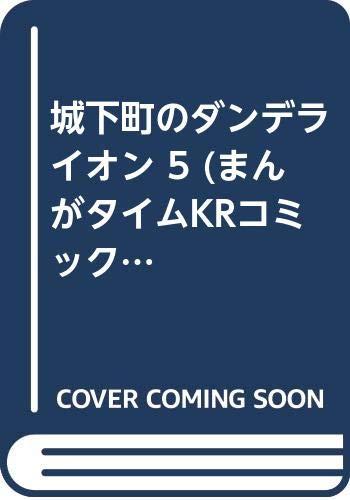 [画像:城下町のダンデライオン (5) (まんがタイムKRコミックス)]
