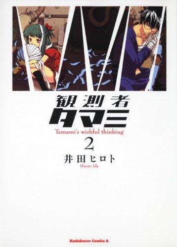 観測者タマミ (2) (角川コミックス・エース 275-2)の詳細を見る