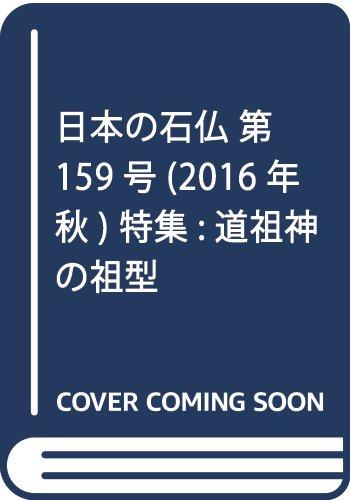 日本の石仏 第159号(2016年秋) 特集:道祖神の祖型