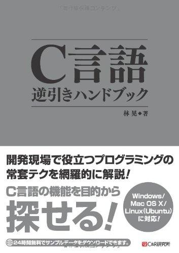 C言語逆引きハンドブックの詳細を見る
