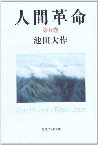 人間革命 第6巻 (聖教ワイド文庫 55)の詳細を見る