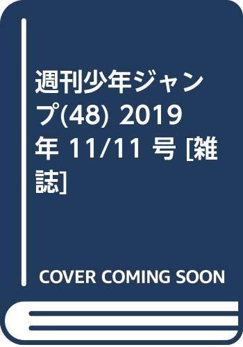 週刊少年ジャンプ(48) 2019年 11/11 号 [雑誌]
