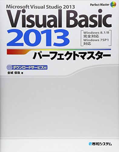 VisualBasic2013パーフェクトマスター (Perfect Master SERIES)