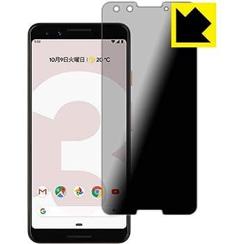 のぞき見防止 液晶保護フィルム Privacy Shield Google Pixel 3 日本製