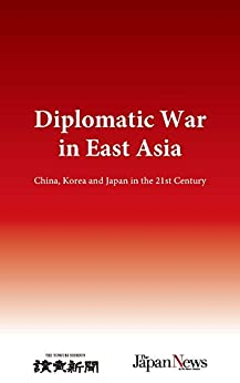 [The Yomiuri Shimbun, The Japan News]のDiplomatic War in East Asia: China, Korea and Japan in the 21st Century (English Edition)