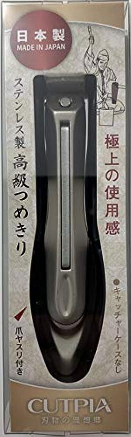 フレット敬な人事[Amazon限定ブランド] CUTPIA ステンレス製高級つめきりCP-01