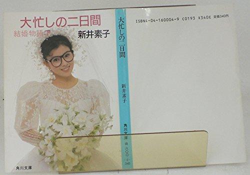 結婚物語〈下〉大忙しの二日間 (角川文庫)の詳細を見る
