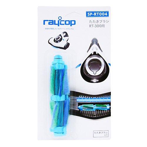 レイコップ raycop RT-300用 ブラシ RT SP...