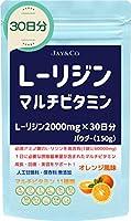 L-リジン & マルチビタミン (オレンジ, 2000mg×30日)