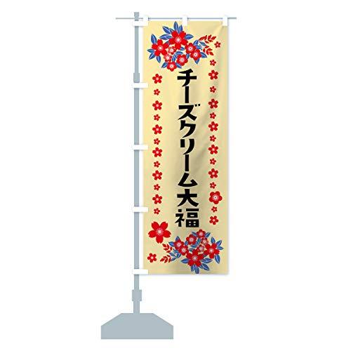 チーズクリーム大福 のぼり旗(レギュラー60x180cm 左チチ 標準)
