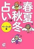 春夏秋冬占い ベーシック編 (サンマーク文庫)