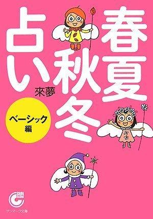 春夏秋冬占い ベーシック編 (サンマーク文庫)の詳細を見る