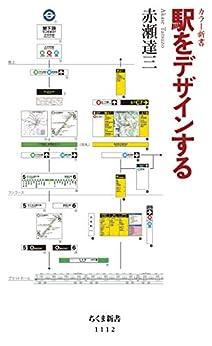 [赤瀬達三]の駅をデザインする (ちくま新書)
