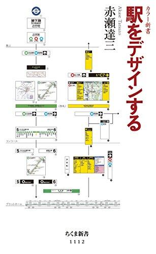 駅をデザインする (ちくま新書)の詳細を見る