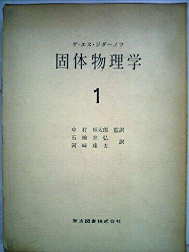 固体物理学〈第1〉 (1964年)