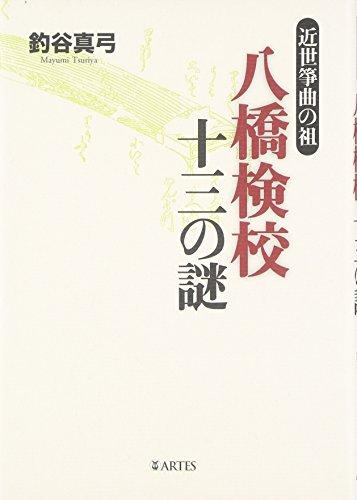 近世筝曲の祖 八橋検校十三の謎/釣谷真弓