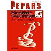 熱傷の初期治療とその後の管理の実際 (PEPARS)