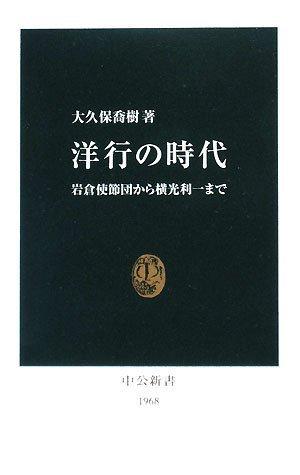 洋行の時代―岩倉使節団から横光利一まで (中公新書)の詳細を見る