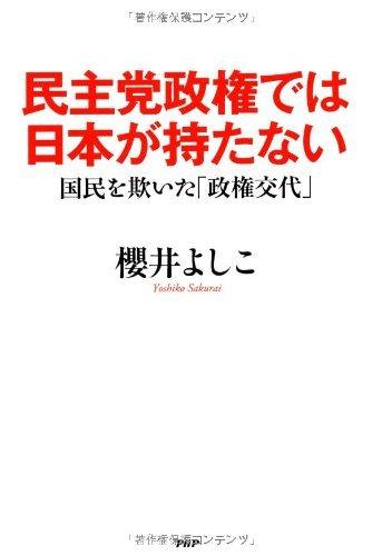 民主党政権では日本が持たない 国民を欺いた「政権交代」