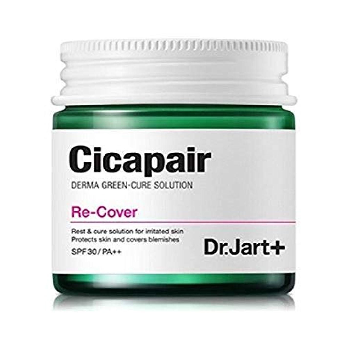 コレクション卒業顎[Dr.Jart+ Cicapair ReCover] ドクタ?ジャルトシカペアリカバ? 皮膚回復と保護紫?線カット ?砂ケア 韓?直送 SPF30/PA++