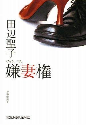 嫌妻権 (光文社文庫)の詳細を見る
