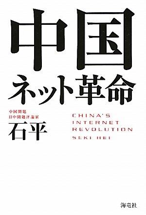 中国ネット革命の詳細を見る