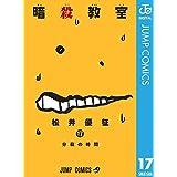 暗殺教室 17 (ジャンプコミックスDIGITAL)