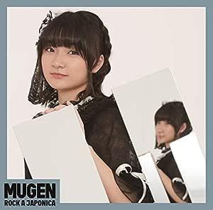 MUGEN【椎名るか盤】