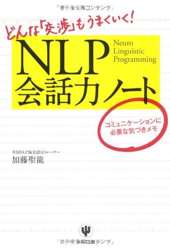 NLP会話力ノートの詳細を見る