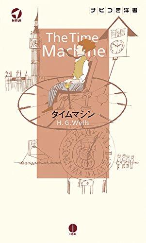 タイムマシン The Time Machine【日本語ナビ付き原書】 (ナビつき洋書シリーズ)の詳細を見る