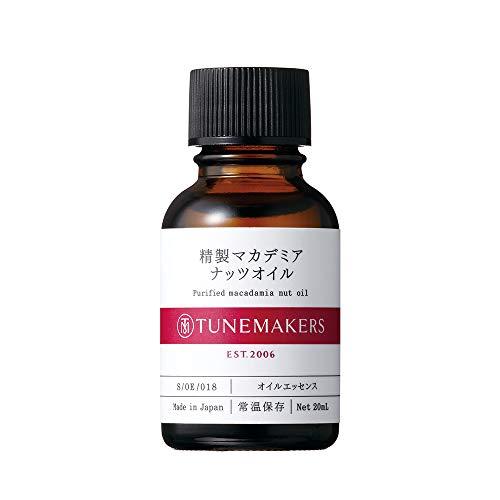 TUNEMAKERS(チューンメーカーズ) 精製マカデミアナッツオイル 美容液 20ml