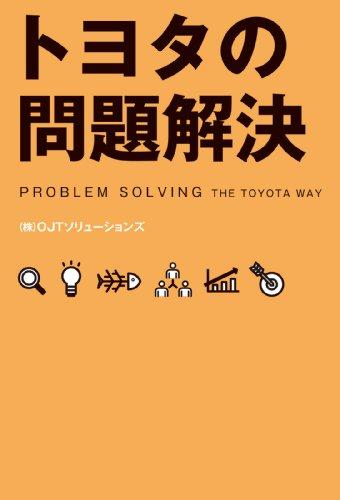 トヨタの問題解決の書影