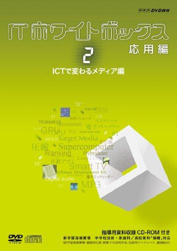 ITホワイトボックス 応用編2 ICTで変わるメディア編 [DVD]