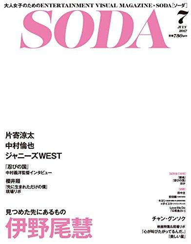 SODA 2017年7月号