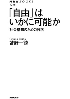 人間的自由の条件 | 竹田 青嗣 |...