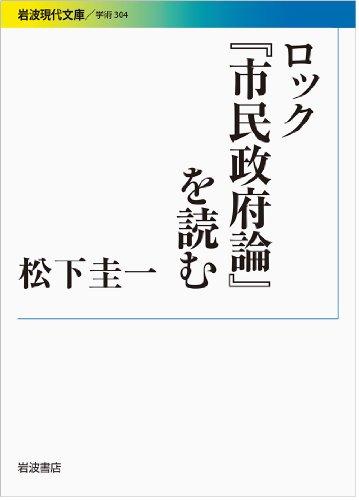 ロック『市民政府論』を読む (岩波現代文庫)の詳細を見る